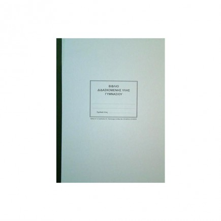 biblio-didaskomenis-ylis-gymnasiou-tetragono.jpg
