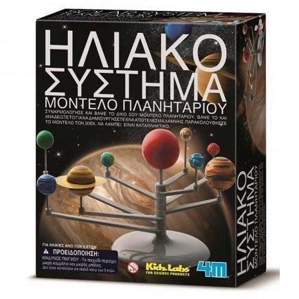 iliako-systhma-4m-toys-1-tetragono.jpg