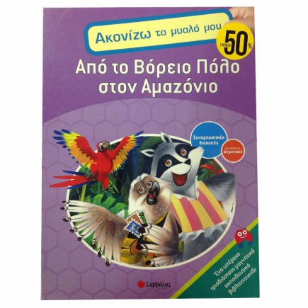 apo-to-boreio-polo-ston-amazonio-tetragono.jpg
