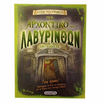 arxontiko-labyrithwn-tetragono.jpg