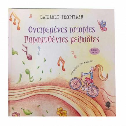 oneiremenes-istories-tetragono.jpg