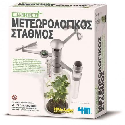green-science-meteorologikos-stathmos-4m0138-tetragono.jpg
