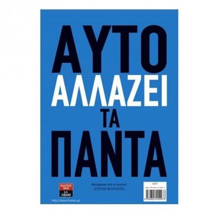 ayto-allazei-ta-panta-libanis-tetragono.jpg