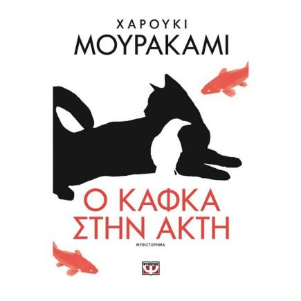 o-kafka-stin-akti-cyxogios-tetragono.jpg