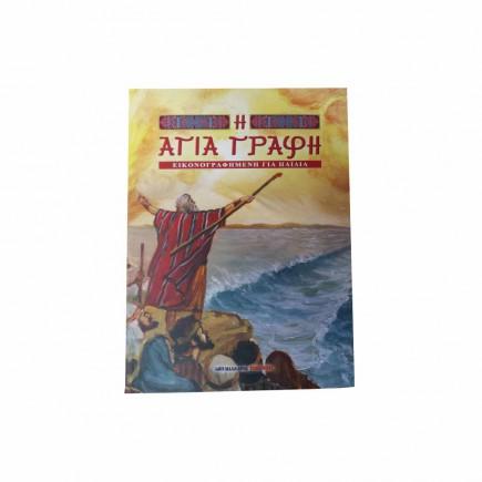agia-grafi-eikonografimeni-paidia-tetragono.jpg