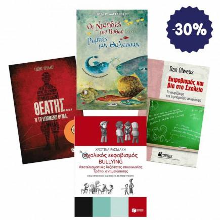 books-bullying-pack