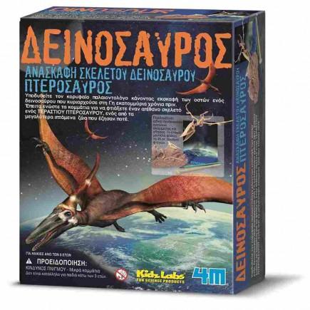 deinosauros-pterosauros-4m0022-tetragono.jpg