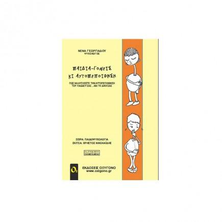 paidia-goneis-aytopepoithisi-tetragono.jpg