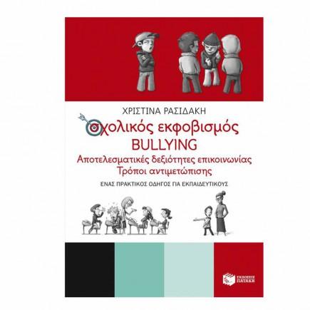 sxolikos-ekfobismos-bullying-tetragono.jpg