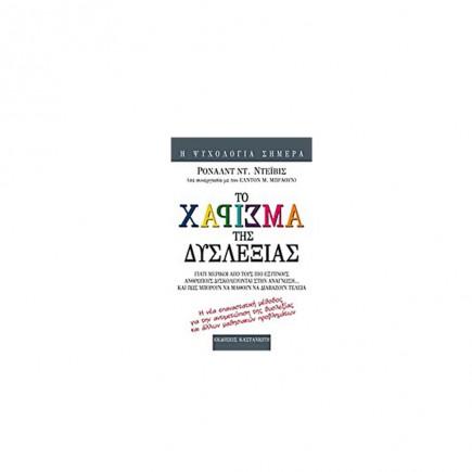 xarisma-dyslexias-tetragono.jpg