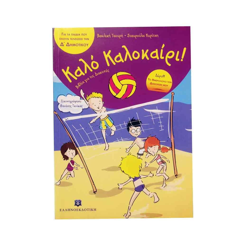 kalo-kalokairi-d-tetragono
