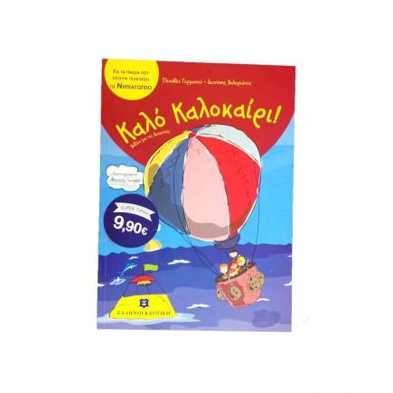 kalo-kalokairi-nip-tetragono
