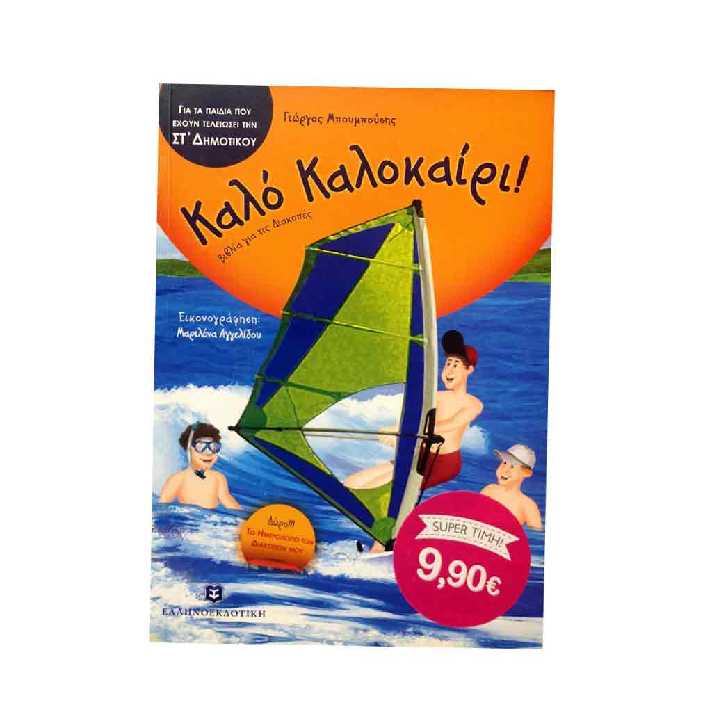 kalo-kalokairi-st-tetragono
