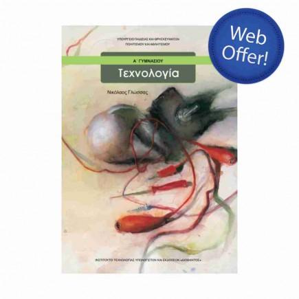 sxoliko-vivlio-21-0040-tetragono-weboffer-weboffer-1-1.jpg