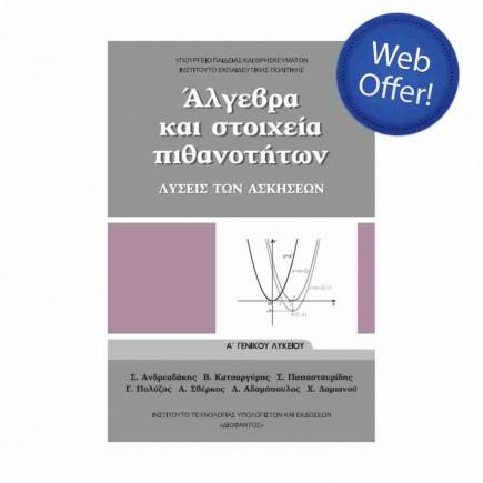 sxoliko-vivlio-22-0002-tetragono-weboffer-weboffer-1-1.jpg