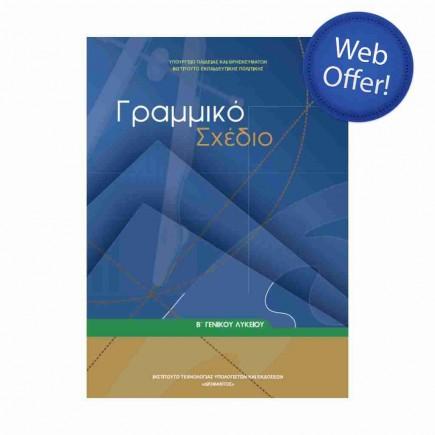sxoliko-vivlio-22-0194-tetragono-weboffer-weboffer-1-1.jpg