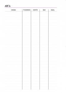 imerologio-2-eton-details2-tetragono