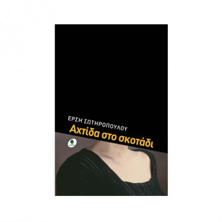 axtida-sto-skotadi-tetragono.jpg