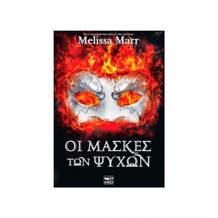 maskes-psyxwn-tetagono.jpg