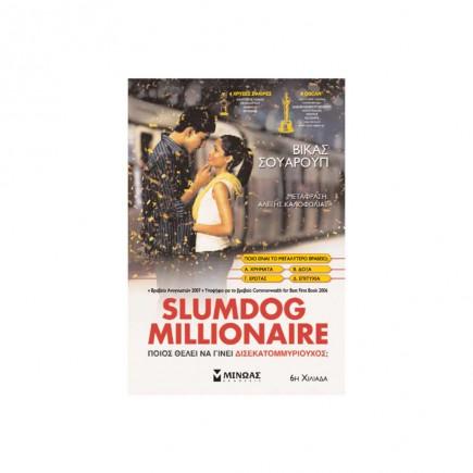 slumdog-millionaire-tetragono.jpg