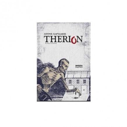 therion-tetragono.jpg