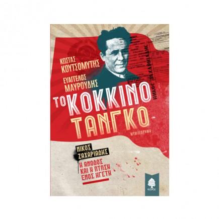 to-kokkino-tangko-tetragono.jpg