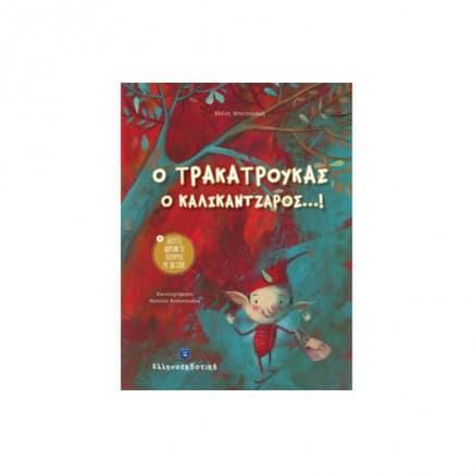 o-trakatroukas-o-kalikatzaros-ellinoekdotiki-tetragono