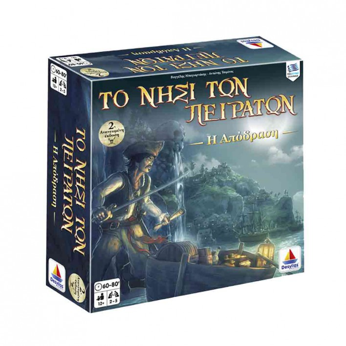to-nisi-ton-piraton-apodrasi-100567-desyllas-tetragono.jpg