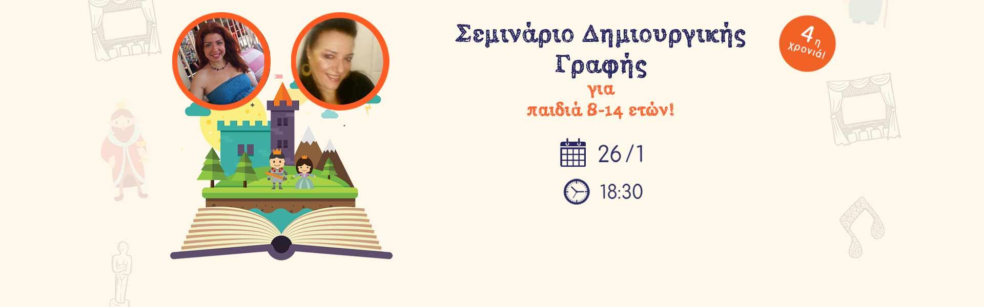 slider-seminario-dimiourgikis-grafis-gia-paidia-tetragono3
