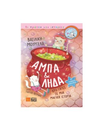 ampa-kai-lhda-sideris-pappa-tetragono