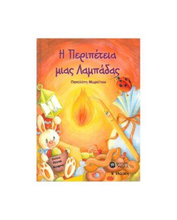 i peripeteia mias lampadas akritas paidika tetragono 1