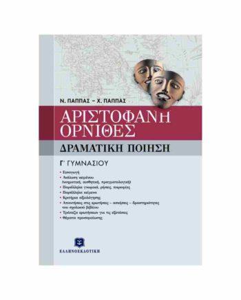 aristofanh ornithes c gymnasiou pappas tetragono 1
