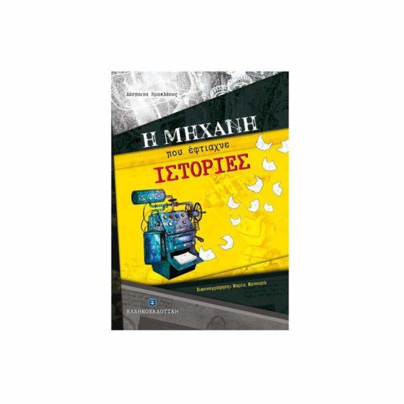 mixani eftiaxne istories tetragono 2