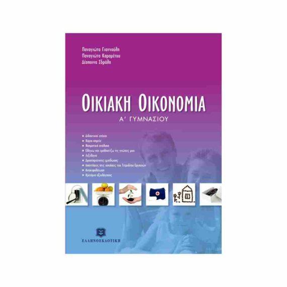 oikiakh oikonomia a gymnasiou ellhnoekdotikh giannoulh karametou sdralh tetragono 1