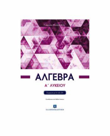 algebra a lykeiou ellinoekdotiki mixahlidhs tetragono