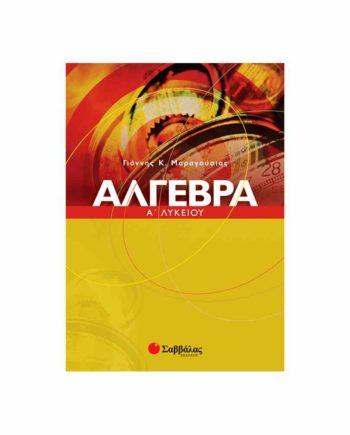 algebra a lykeiou maragousias savalas 9789604931057 tetragono 1