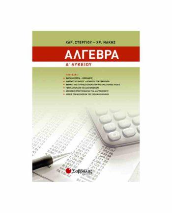 algebra a lykeiou savalas 9789604835093 tetragono 1