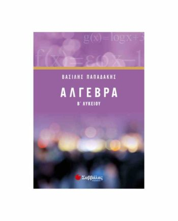 algebra b lykeiou papadakis savalas 9789604934683 tetragono 1
