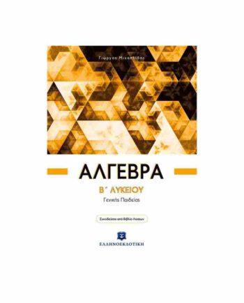 algebra genikis b lykeiou ellinoekdotiki mixahlidhs tetragono