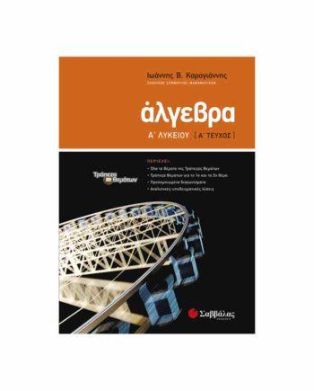 algebra trapeza thematwn a teyxos a lykeiou 9789604833082 tetragono 1