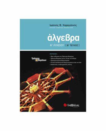 algebra trapeza thematwn b teyxos a lykeiou 9789604933181 tetragono 1