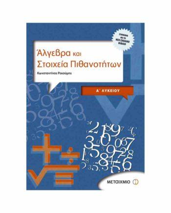 algevra kai stoixeia pithanothtwn a lykeiou metaixmio 9789605015275 tetragono 1