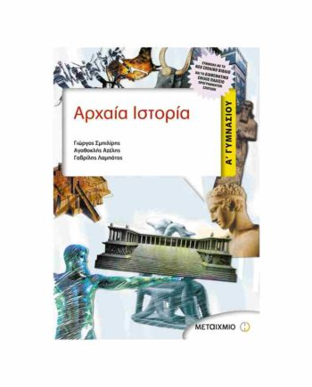 arxaia istoria a gymnasiou metaixmio smpilirhs azelhs lampatos tetragono