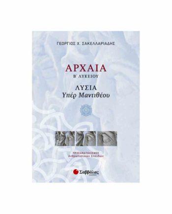 arxaia lysia yper mantitheou b lykeiou savalas 9789604932771 tetragono 1
