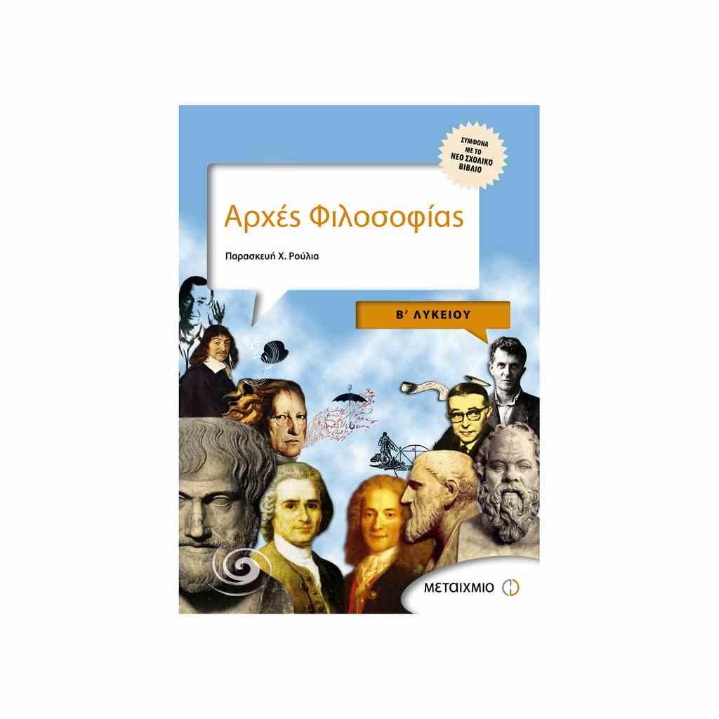 arxes filosofias b lykeiou metaixmio 9789604551934 tetragono 1
