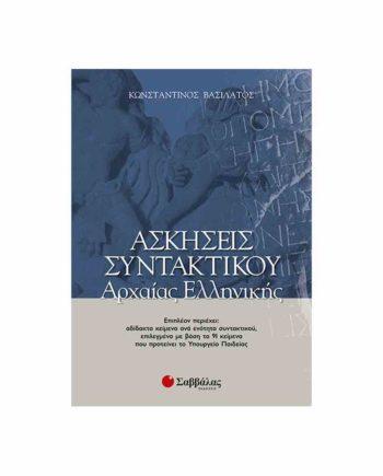 askhseis syntaktikou arxaias ellhnikhs c lykeiou savalas 9789604234370 tetragono 1