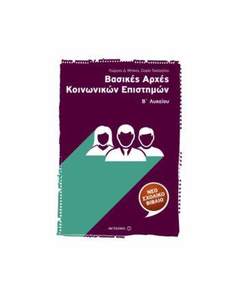 basikes arxes koinonikon epistimon b lykeiou metaixmio 9789605669492 tetragono 1