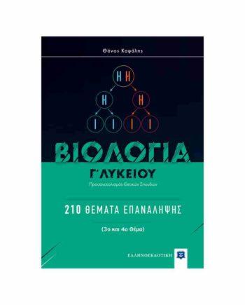 biologia 210 themata epanalhpshs c lykeiou ellhnoekdotiki kapsalis tetragono
