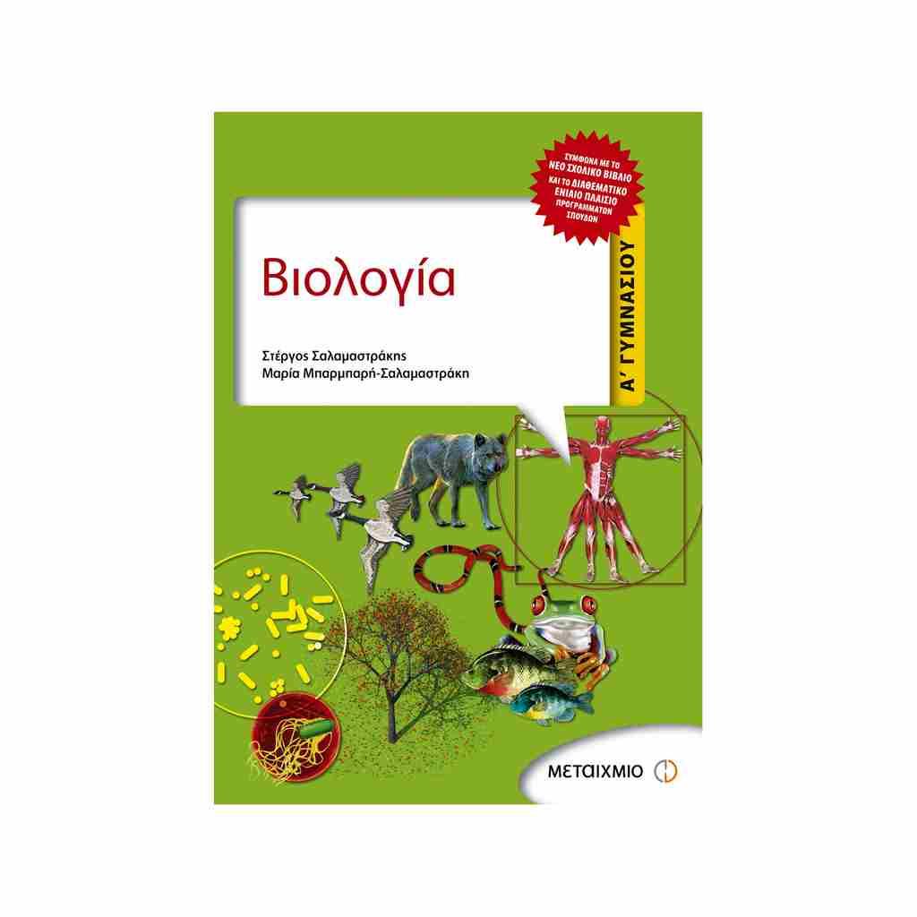 biologia a gymnasiou metaixmio salamastrakhs mparmparh tetragono