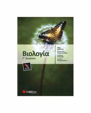 biologia c lykeiou kateythynshs savalas 9789604495788 tetragono 1